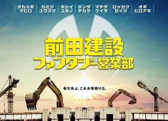 前田建設ファンタジー営業部