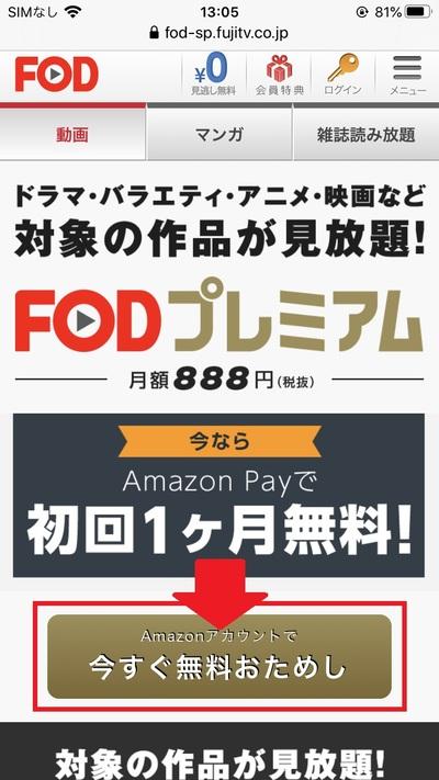 FOD契約方法1