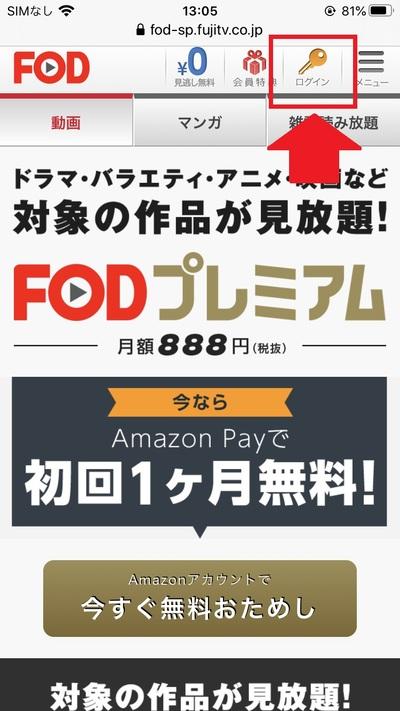 FOD契約方法Amazon以外1