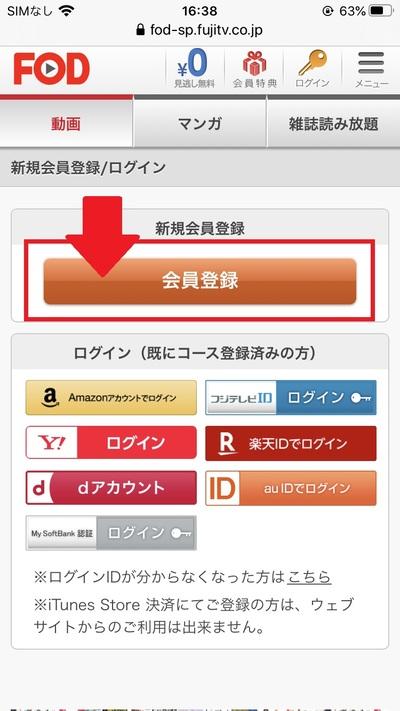 FOD契約方法Amazon以外2