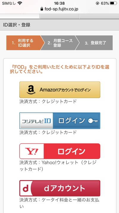 FOD契約方法Amazon以外3