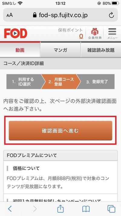 FOD契約方法3