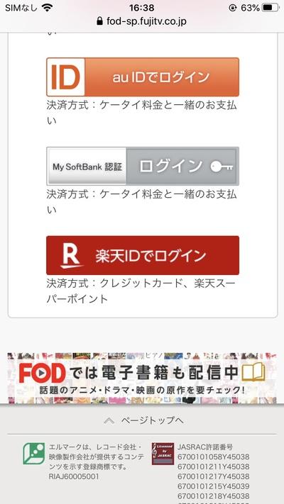 FOD契約方法Amazon以外4