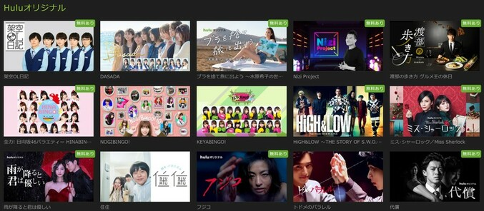 Huluオリジナル配信作品