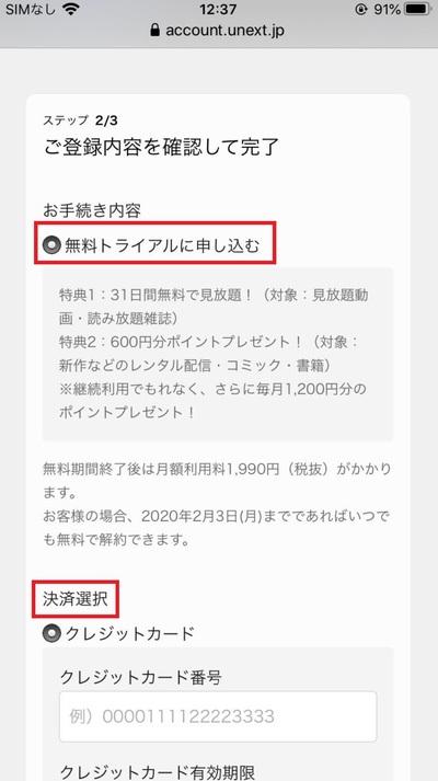 U-NEXT契約方法5