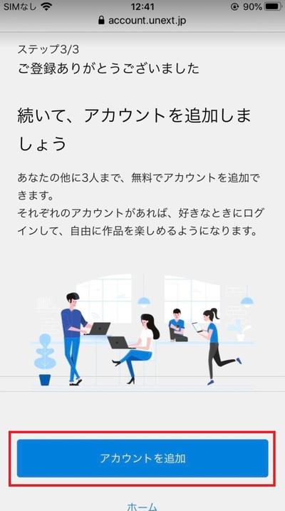 U-NEXT契約方法7