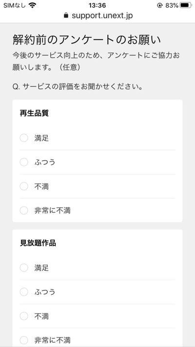 U-NEXT解約アンケート
