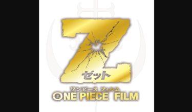 ワンピースフィルムZ無料動画をフル視聴する方法!anitubeでは見れない?