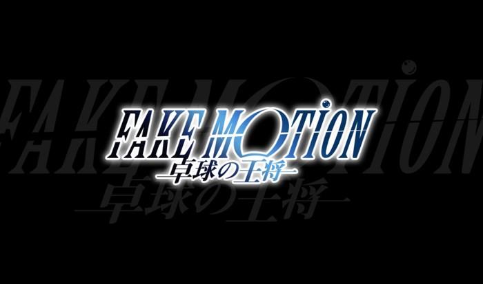 FAKE MOTION-卓球の王将