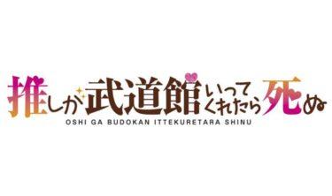 推し武道のアニメ動画フルを無料で全話イッキ見!見逃し視聴を最終話まで