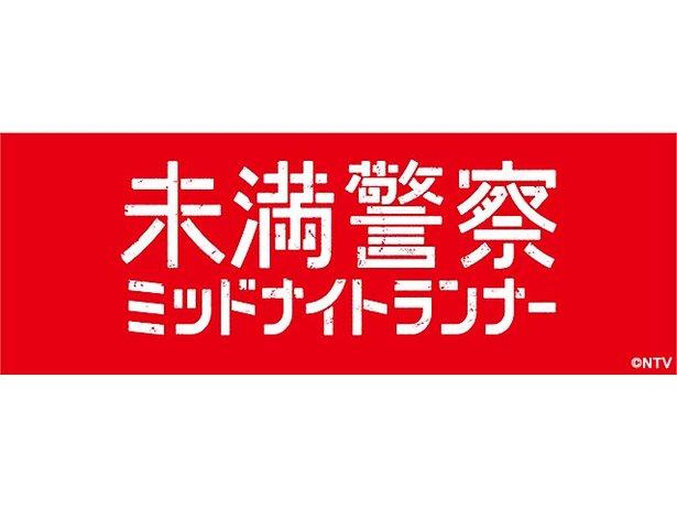 未満警察ドラマのキャスト(出演者)まとめ!平野紫耀と中島健人のW主演