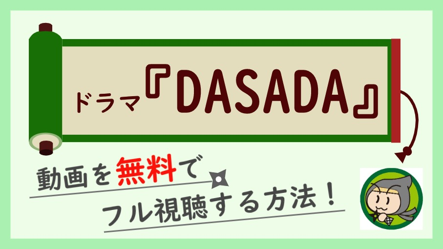 ドラマ『DASADA』