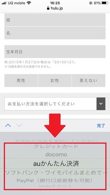 Hulu登録方法6