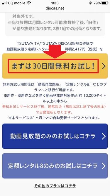 TSUTAYA契約方法2
