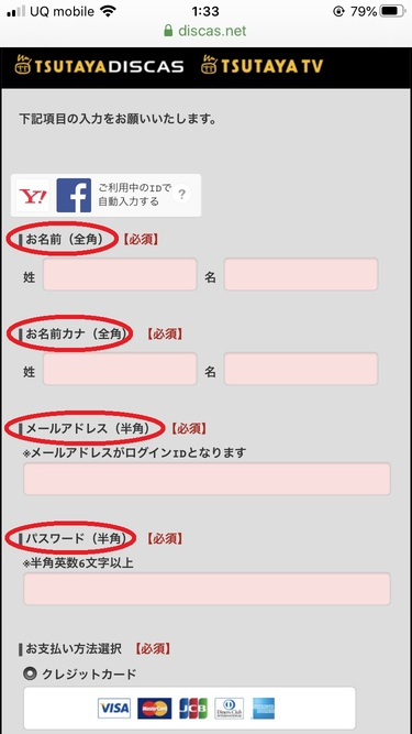 TSUTAYA契約方法3