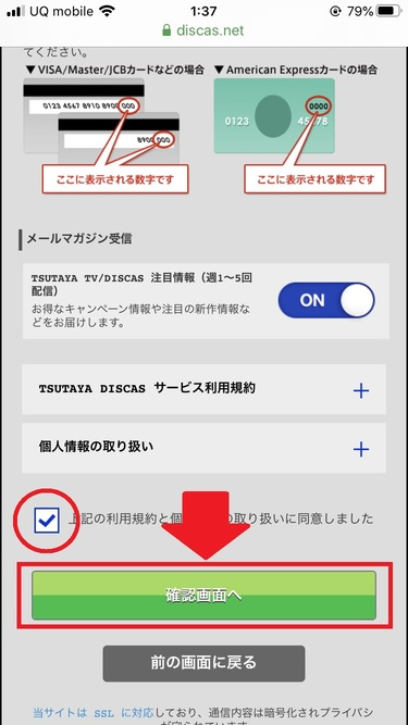 TSUTAYA契約方法5
