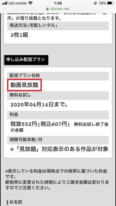 TSUTAYA契約方法7