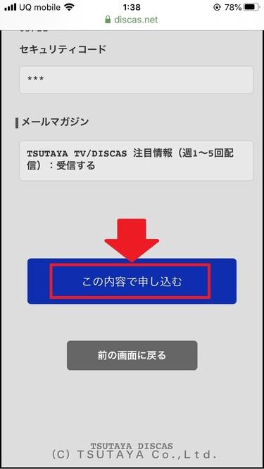 TSUTAYA契約方法8
