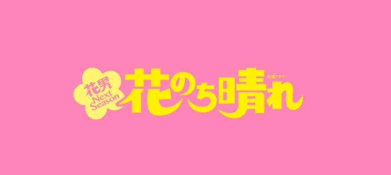 ドラマ『花のち晴れ』