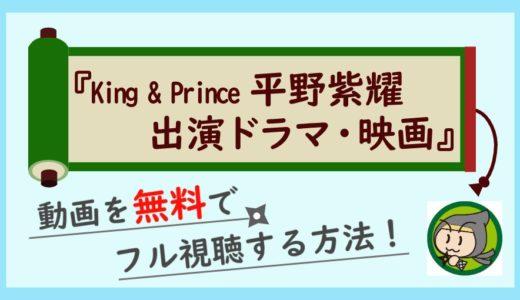 キンプリ平野紫耀出演の映画・ドラマを無料でフル視聴する方法!人気動画を高画質で