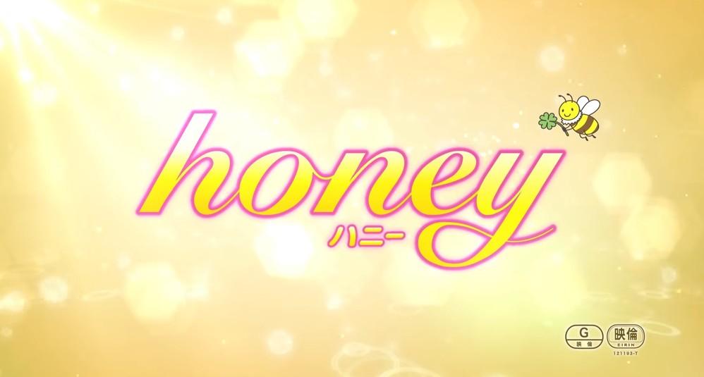 honey(映画)の動画フル配信を無料視聴する方法!DVDレンタル以外のサービス比較