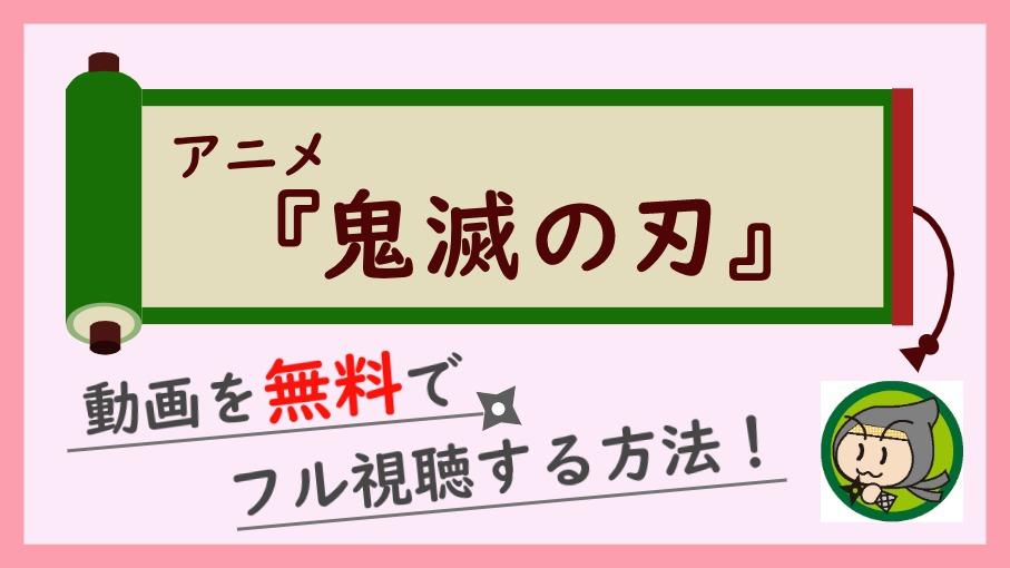 アニメ『鬼滅の刃』