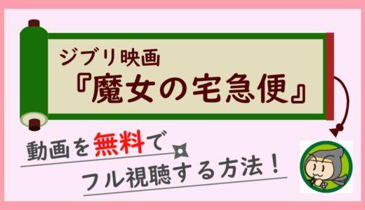 ジブリ「魔女の宅急便」の無料動画をフル視聴する方法!