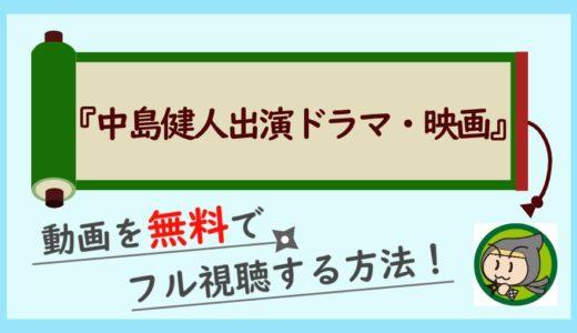 中島健人出演の映画・ドラマを無料でフル視聴する方法!過去動画を高画質で