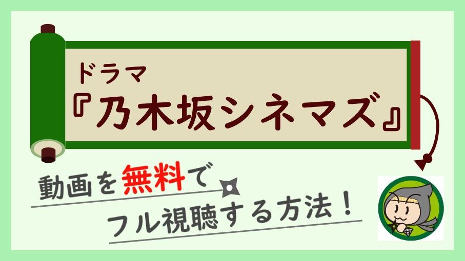ドラマ『乃木坂シネマズ』