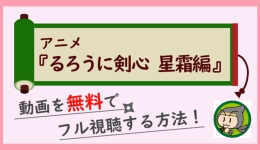 アニメ「るろうに剣心星霜編」の無料動画を全話フル視聴する方法!