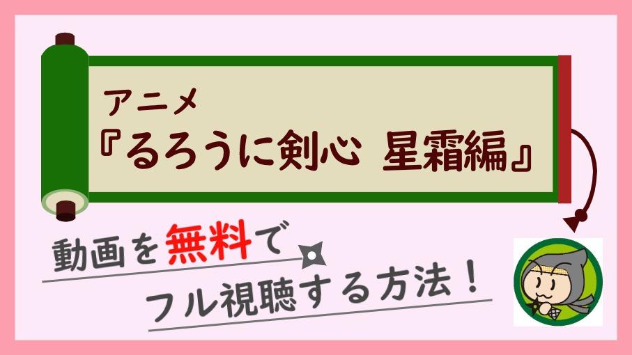 アニメ『るろうに剣心 星霜編』