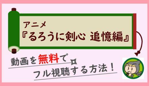 アニメ「るろうに剣心追憶編」の動画フルを全話無料視聴する方法!