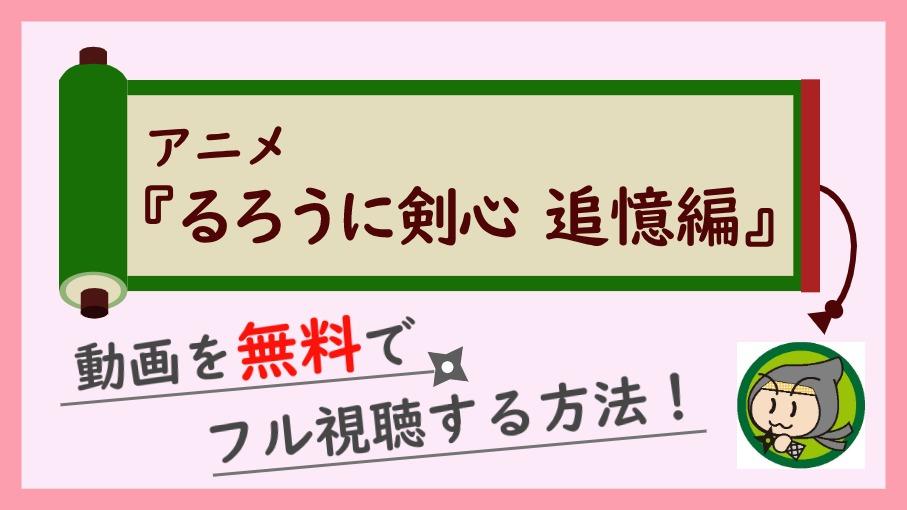 アニメ『るろうに剣心 追憶編』