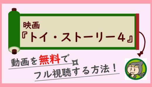 トイストーリー4の動画フル配信を無料で日本語吹き替え視聴する方法!