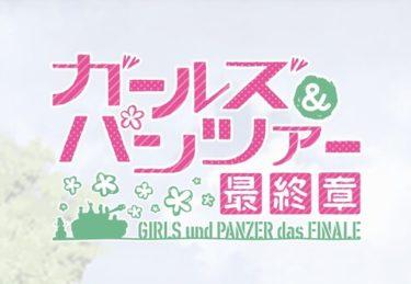 ガルパン最終章2話の動画フルを無料視聴する方法!kissanimeでは見れない?