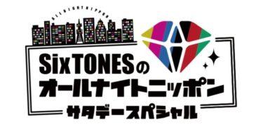 SixTONESオールナイトニッポンの聞き方や放送地域!録音・聞き逃し方法まとめ