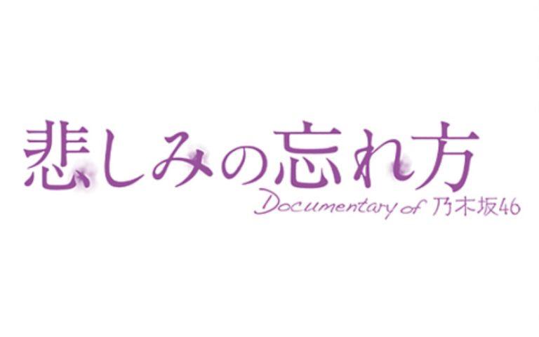 乃木坂46・悲しみの忘れ方