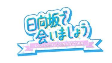 日向坂で会いましょう(ひな会い)の放送地域・放送局一覧!関西や名古屋では見れない?