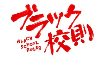 ブラック校則映画のフル動画を無料で高画質視聴する方法!DVDレンタルよりお得