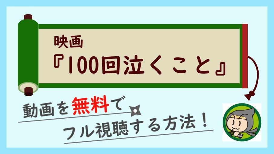 映画『100回泣くこと』