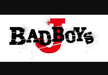 BadBoys jドラマの動画フルを1話~最終話まで全話イッキ見!pandoraでは見れない?