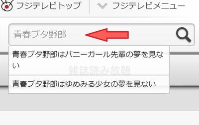 FOD青ブタシリーズ検索