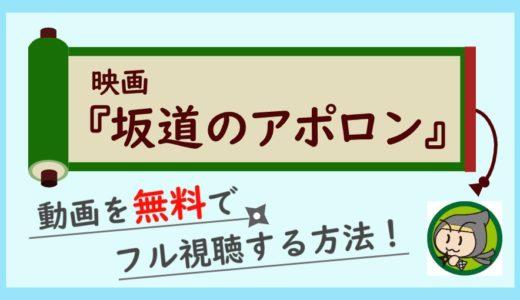 映画「坂道のアポロン」の実写動画を無料でフル視聴する方法!