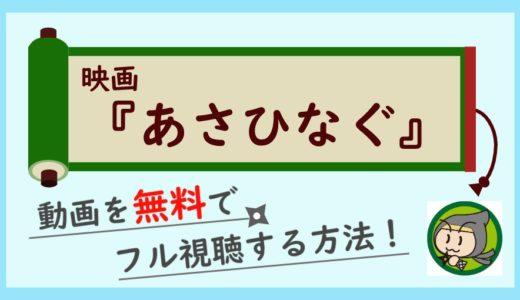 映画「あさひなぐ」の動画フルを無料視聴できる動画配信サービス紹介!