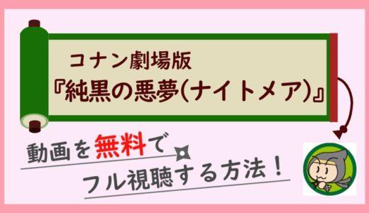 純黒の悪夢の無料動画をフル視聴できる動画配信サービス紹介!