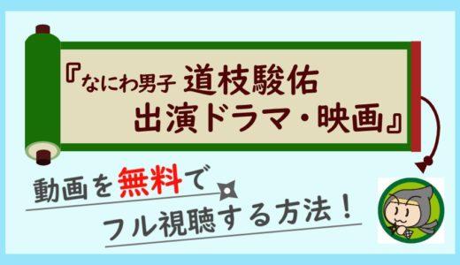 なにわ男子道枝駿佑出演のドラマや映画を無料フル視聴する方法!過去動画まとめ