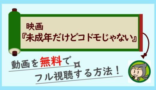 みせコド(映画)の動画フル配信を無料視聴!DVDレンタル以外の方法紹介