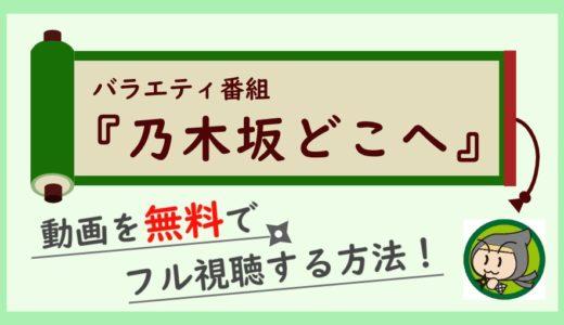 乃木坂どこへの無料動画を全話フル視聴できる動画配信サイト紹介!