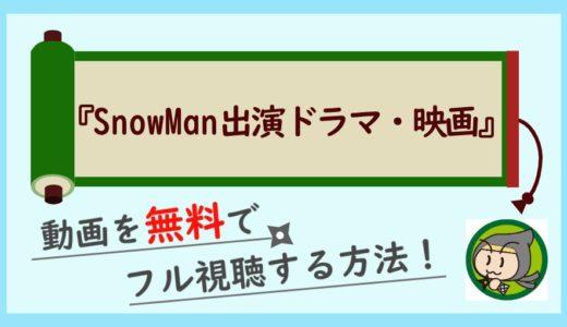 SnowMan出演のドラマ・映画を無料でフル視聴する方法!過去動画を一挙まとめ
