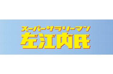 スーパーサラリーマン左江内氏の動画フルを無料視聴!見逃し配信を最終回まで全話イッキ見